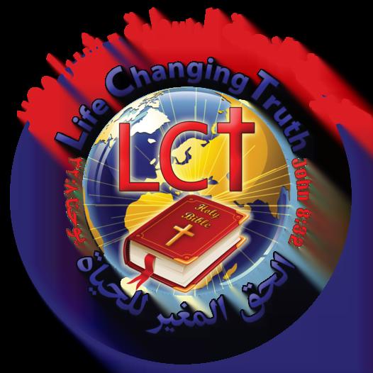الحق المغير للحياة Life Changing Truth